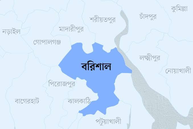 বরিশাল Barishal