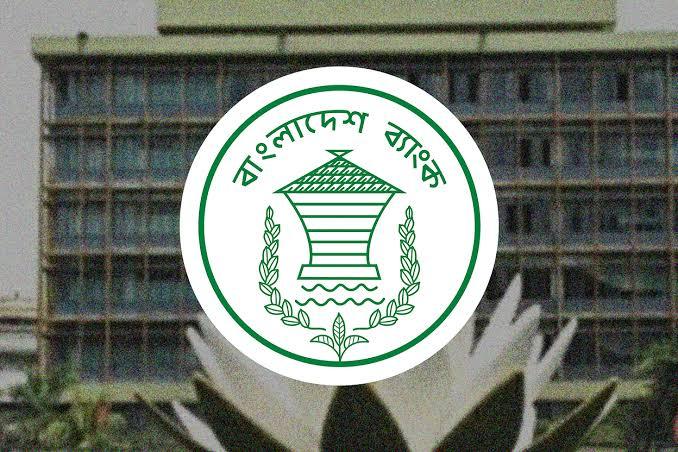 বাংলাদেশ ব্যাংক Bangladesh Bank
