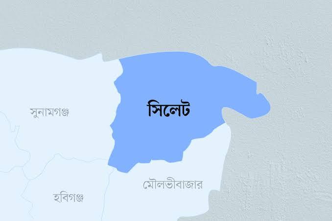 সিলেট Sylhet